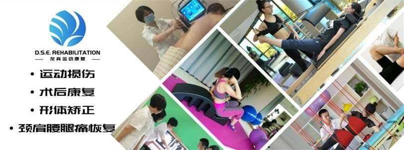 重庆龙脊运动康复中心滑膜炎运动康复